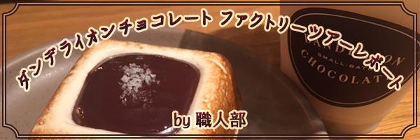 職人部ブログ01.jpg