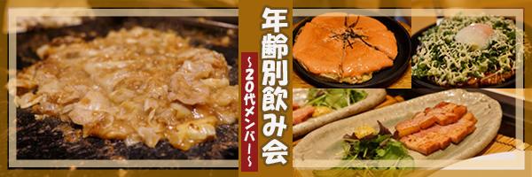 0907_nomikai_bnr.jpg