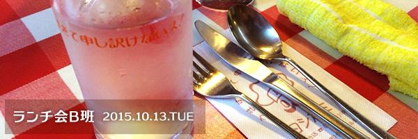 20151013_lunch_600x200.jpg