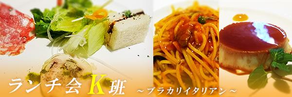 lunch_k_banner.jpg