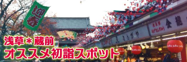 201712_hatsu_01.jpg