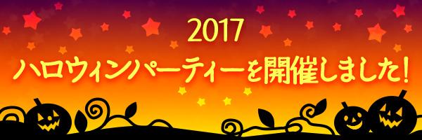 2017hal_top.jpg