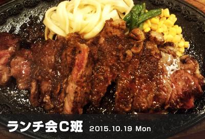 ランチ会バナー20151202.jpg