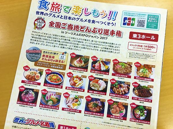 blog_sugi_don.JPG